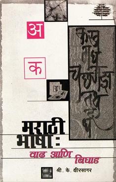 Marathi Bhasha : Wadh Ani Bighad