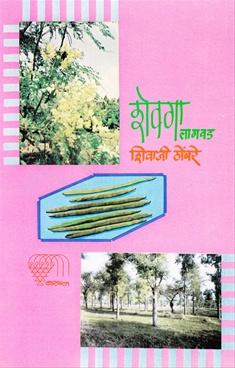 Shevaga Lagwad