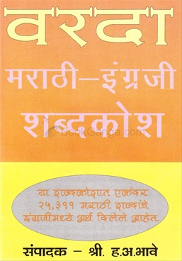 Varada Marathi Engraji Shabdkosh