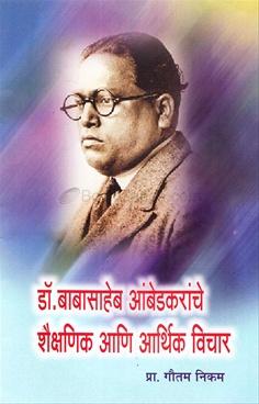 Dr. Babasaheb Ambedkaranche Shaikshanic Ani Arthic Vichar