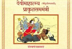 Devimahatmya (Shridurgasaptashati) Prakrutsamamantri