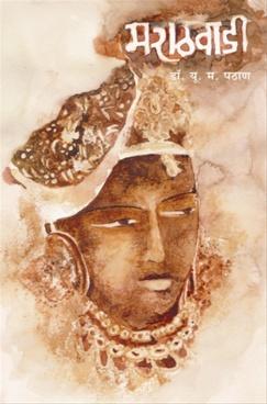 Marathwadi