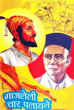 Gajleli Char Palayane