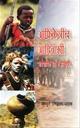 आफ्रिकेतील आदिवासी पारंपारिक धर्म व संस्कृती