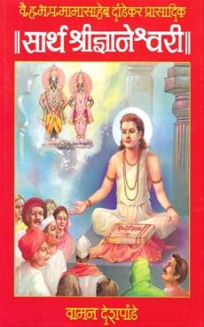 Sarth Shreednyaneshwari (Vaman Deshpande)