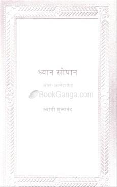 Dhyan Sopan