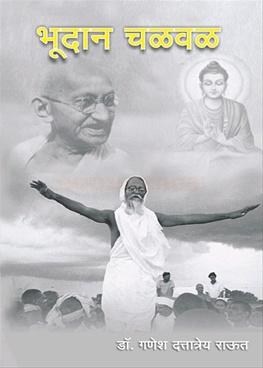Bhudan Chalaval