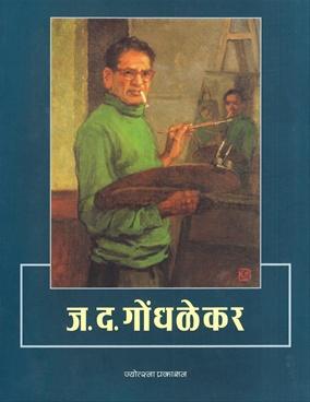 Master Artist J. D. Gondhlekar