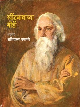 Rabindranathanchya Goshti