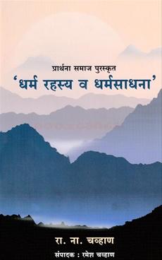 Prarthana Samaj Puraskrut Dharm Rahasya V Dharmsadhana