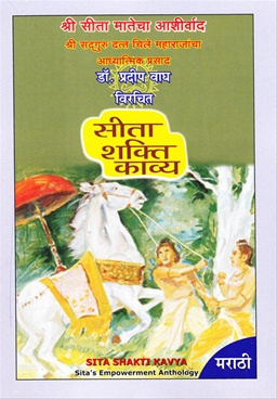 Sita Shakti Kawya(Marathi)
