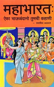 Mahabharat : Eka Bhaubandanno