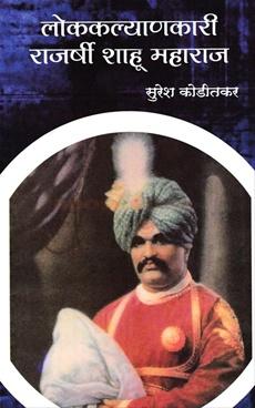Lokakalyankari Rajarshi Shahu Maharaj