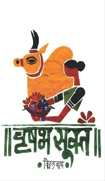 Vrushabh Sukta (Marathi)