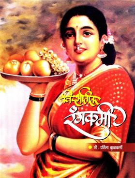 Vidarbhatil Rangkarmi