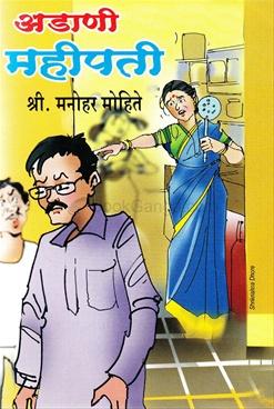 Aadani Mahipati