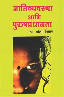 Jativyavstha Ani Purushpradhanta