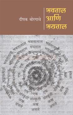 Bhavtal Ani Bhaytal