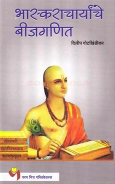 Bhaskaracharyanche Bijganit