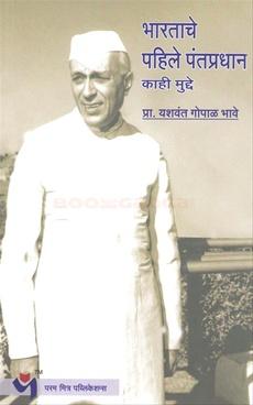 Bharatache Pahile Pantapradhan