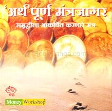 Arth Purna Mantrajagar - CD