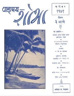 वाङ्मय शोभा ( सप्टेंबर १९३१ )