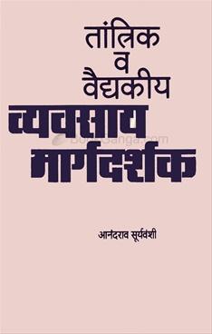 Tantrik V Vaidyakiy Vyavsay Margadarshak