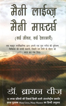 Many Lives Many Masters (Hindi)