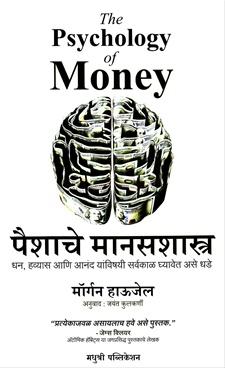 Paishache Manasshastra