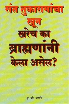 Sant Tukaramacha Khun Kharech Bramhanani Kela Asel Kay ?