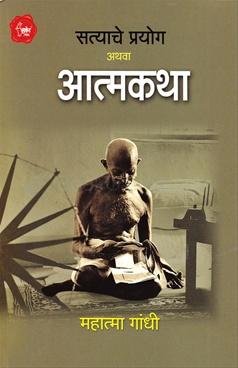 Satyache Prayog Athva Atmakatha