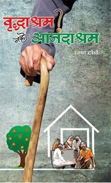 Vrudhashram Navhe Anandashram