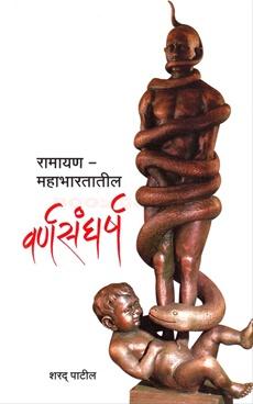 Ramayan Mahabharatatil Varnsangharsh Khand 1