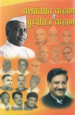 Yashwantrao Chavan Te Prithviraj Chavan