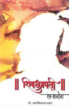 Shivchhatrapati - Ek Magova