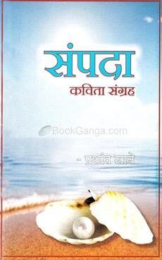 Sampada Kavita Sangrah