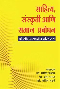 Sahitya Sanskruti Ani Samaj Prabodhan
