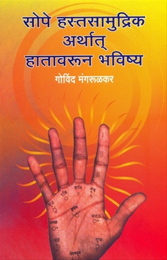 Sope Hastsamudrik Arthath Hatavarun Bhavishya