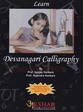 Leran Devnagari Calligraphy