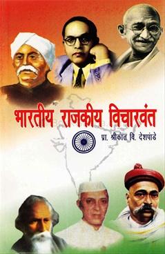 Bharatiy Rajkiy Vicharvant