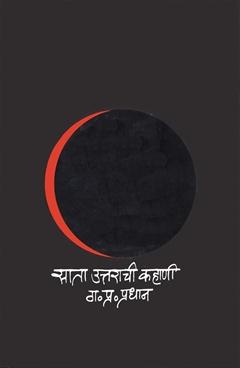 Sata Uttarachi Kahani