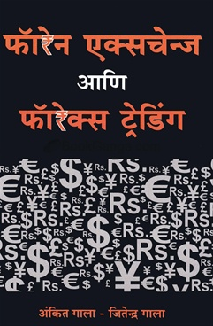 Foreign Exchange Ani Forex Trading (marathi)