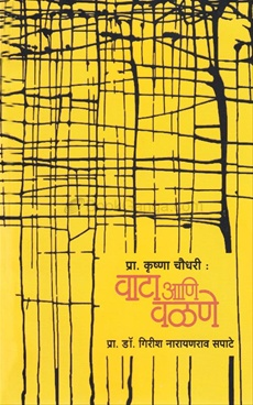 Krushna Chaudhari : Vata Ani Valane