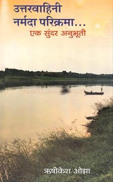 Uttarvahini Narmada Parikrama...