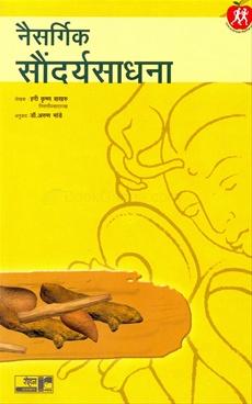 Naisargik Saundaryasadhana