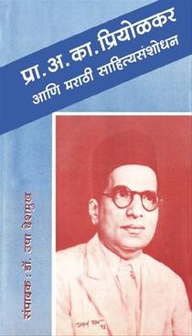 Pra. A. K. Priyolakar Ani Marathi Sahityasanshodhan