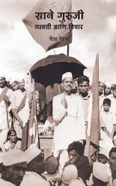 Sane Guruji Vyakti Ani Vichar