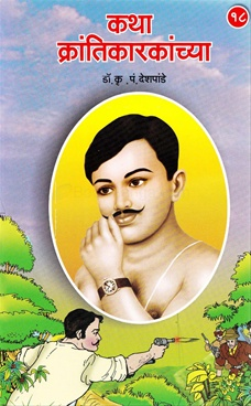 Katha Krantikarakanchya - Bhag 18