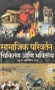 Samajik Parivartan : Chikitsa Ani Bhavitavya