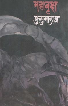 Mahavruksh